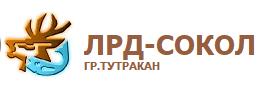 ЛРД СОКОЛ – ТУТРАКАН